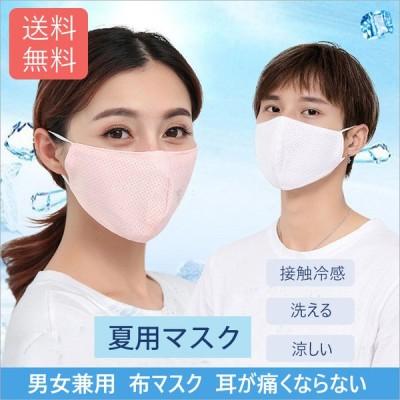 マスク 夏用マスク 布マスク 3枚セット 接触冷感 洗える 涼しい  男女兼用 大人用 防塵 花粉 ほこり 飛沫防止 mask 送料無料