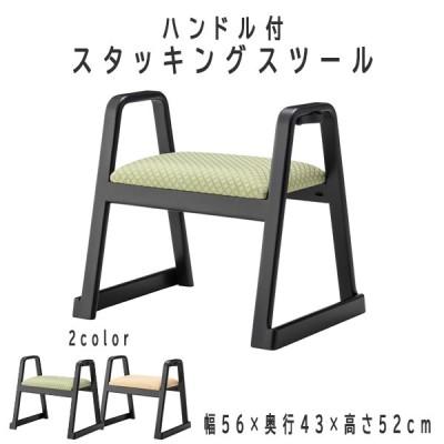 スツール 椅子 いす チェア 1脚 ハンドル付 スタッキング お座敷 法事 stacking stool chair