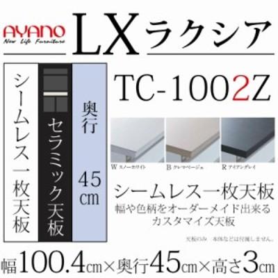 綾野製作所 LX ラクシア シームレス天板 (セラミック天板) 奥行45cmタイプ