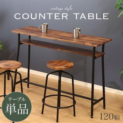カウンターテーブル 高さ87cm バーテーブル 木製 カフェテーブル 北欧 ヴィンテージ 木目調 おしゃれ 対面テーブル 一人暮らし 新生活 アウトレット 人気