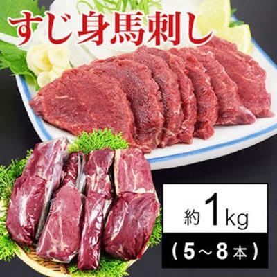 【1kg(個包装/約5~8本)】特選 すじみ馬刺し