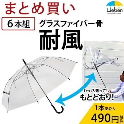 (6本組) 傘 ビニール傘 メンズ レディース 大きい傘  耐風グラスファイバー骨 LIEBEN-0631