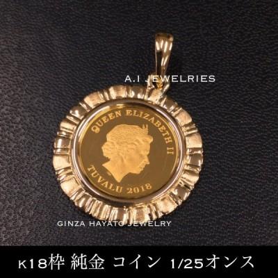 ペンダント 18金 K24 純金 コイン ガラスなしで水濡れOKタイプ / k18 k24 pure gold coin 1/25oz pendant