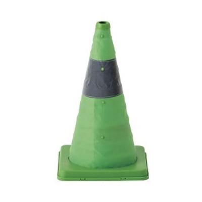 伸縮式三角コーン 伸縮コーン-G(小) ■カラー:グリーン
