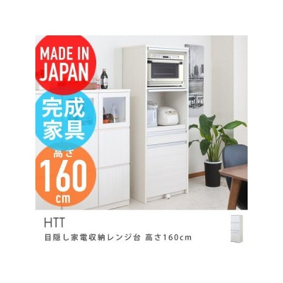 目隠し家電収納レンジ台 高さ160cm HTT ダストボックス付き キッチンボード カップボード レンジ台 食器棚 電子レンジ 日本製 完成品