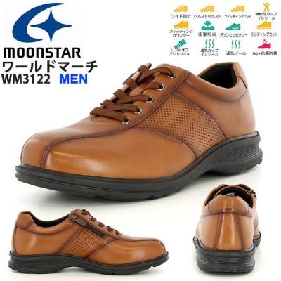 ウォーキングシューズ ムーンスター ワールドマーチ MoonStar メンズ 4E 幅広 レザー シューズ スリッポン スニーカー 靴 WM3122