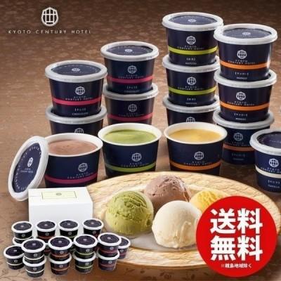アイス アイスクリーム ギフト スイーツ 内祝い 内祝 お返し 出産 結婚 京都センチュリーホテル アイス 18個入 AH-CA5