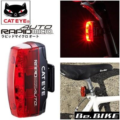 CATEYE(キャットアイ) TL-AU620-R  RAPID micro AUTO ラピッドマイクロオート リアライト セーフティライト 軽量 自動点灯 自動消灯