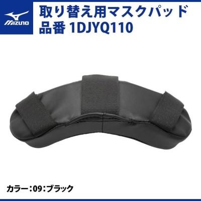ミズノ 野球 取り替え用マスクパッド 1DJYQ110 mizuno