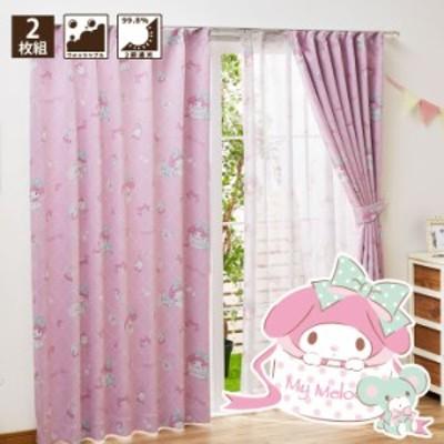 カーテン マイメロ 2級遮光 遮熱 カーテン 幅100×丈135cm 2枚セット 洗える 子供部屋 日本製