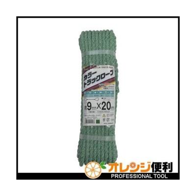 ユタカメイク カラートラックロープ 9mm×20m グリーン CTR-203 【827-5838】