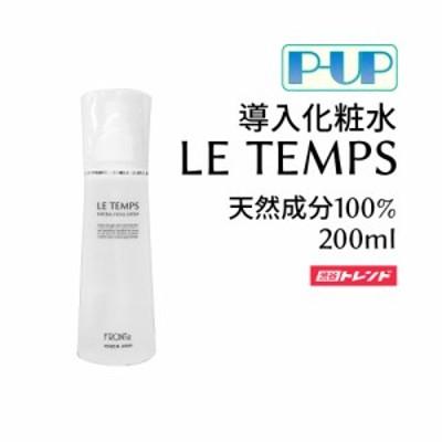 導入化粧水   P-UP LE TEMPS ピーアップ ル・タン 200ml 天然由来成分 無添加