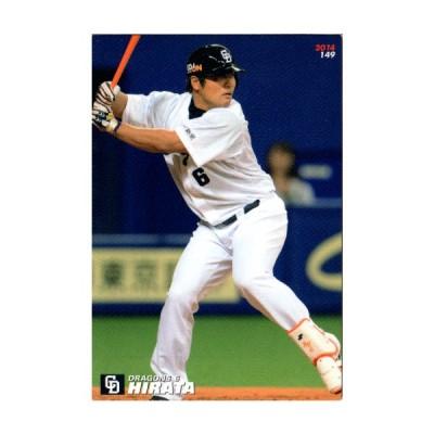 カルビー2014 プロ野球チップス レギュラーカード No.149 平田良介