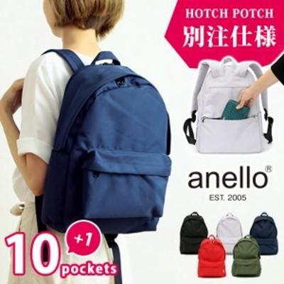 リュック anello アネロ CS 10ポケット デイパック 当店限定仕様 背面ポケット付き HP-N012 レディース メンズ A4 通勤 通学