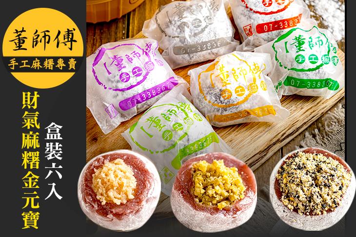 【多分店】董師傅手工麻糬專賣 #GOMAJI吃喝玩樂券#電子票券#美食餐飲