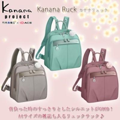 【送料無料】【カナナプロジェクト(Kanana project) トラベルリュック Lサイズ 54785 ACE/エース A4サイズ対応】母の日