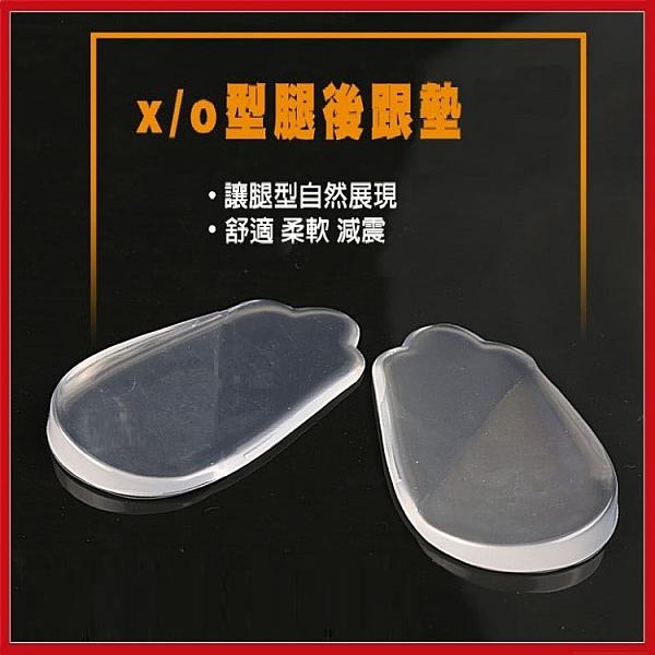 矽膠O型 X型腿 內八 外八 二合一專用鞋墊 後跟墊 男女通用 (2雙入)【AF02191-2】i-Style居家生活