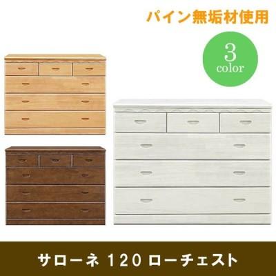 チェスト たんす 木製 国産 無垢材 収納 サローネ120ローチェスト