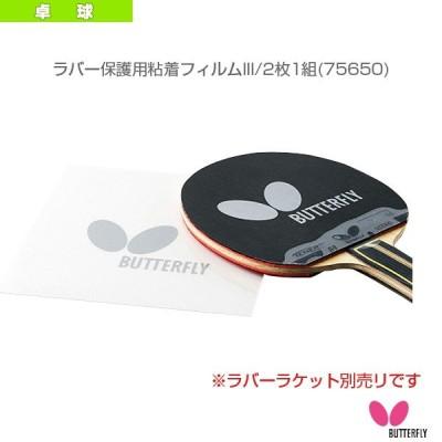 バタフライ 卓球アクセサリ・小物  ラバー保護用粘着フィルムIII/2枚1組(75650)