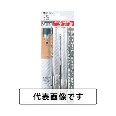 アネックス 木工用下穴錐3本組セット3/4/5mm [AMK-345] AMK345 販売単位:1