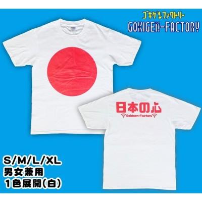 日の丸/日本の心(白) Tシャツ Gokigen-Factory ゴキゲンファクトリー S/M/L/XL  おもしろT 文字T オリンピック 2020 2021