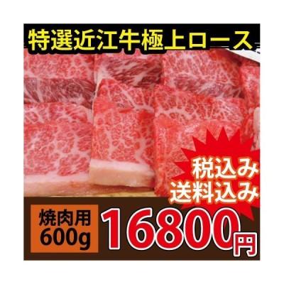 近江牛 焼肉用 極上ロース 600g 特選 A5 A4 B5 B4 美味しい ギフト お中元 プレゼント 和牛 お肉 美味しい