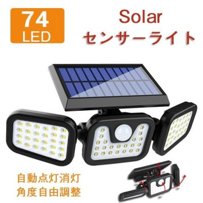 センサーライト LED ソーラーライト 3面発光 防水 日本語説明書 人感/光センサー 防犯 角度自由調整 3種類点灯モード 壁掛け 屋外 駐車場 玄関 庭 ガーデン