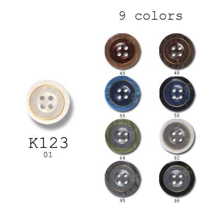 ボタン 15mm 1個から対応 スーツ・ジャケット向け マーブル調の模様 素材: ポリエステル 9色展開 K123