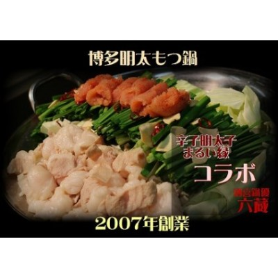 【六蔵】博多明太もつ鍋セット(2~3人前)[A3566]
