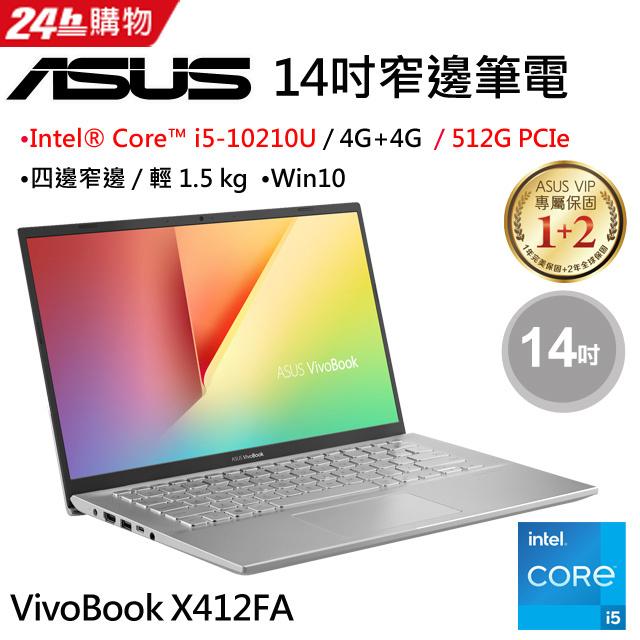 ASUS VivoBook X412FA-0458S10210U 冰河銀 (i5-10210U/8G/512G PCIE SSD/FHD/W10)