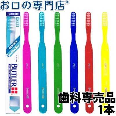 歯ブラシ サンスター BUTLER(バトラー) #233 ×1本