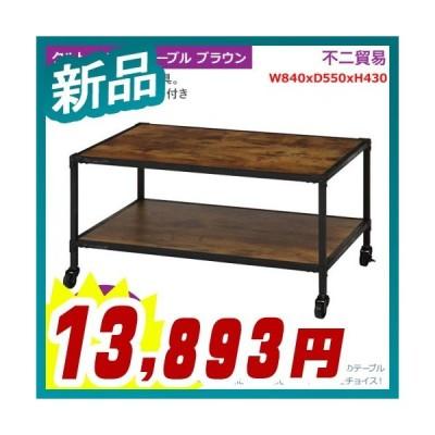 センターテーブル レトロ風家具 中板付 テーブル キャスター付 新品 送料無料 不二貿易製:クルトシリーズ 98853