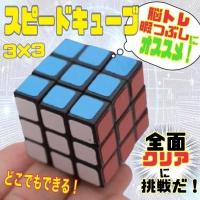 スピードキューブ 3x3x3 競技用  脳トレ 指 トレーニング 快適 滑らか 脳トレ 暇つぶし