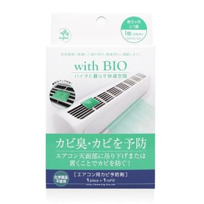 【オルタナティブチョイス限定5%OFF】BIG BIO(ビッグバイオ) with BIO エアコン用カビ予防剤 ケース付き1個+詰替用1個