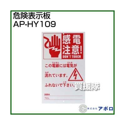 アポロ 危険表示板 AP-HY109