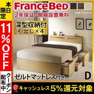 フランスベッド ベッド ダブル マットレス付き 収納 引き出し コンセント 棚 日本製 ゼルト スプリングマットレス グラディス