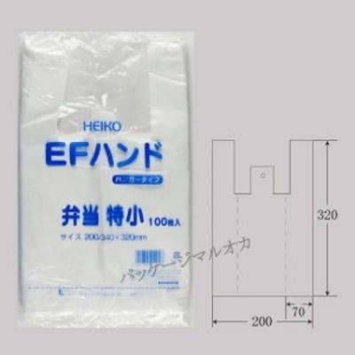 【ネコポス可能】EFハンド 弁当袋 特小 ポリ手提げ袋 100枚 (1個口:2点まで)