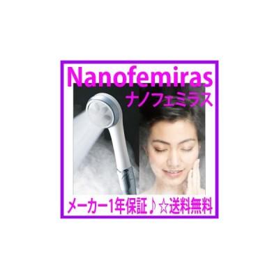 節水シャワーヘッド ナノフェミラス(nano Femiras) あすつく対象&OFFクーポン配布中 ※人気の節水 消臭 保湿 保温 塩素除去シャワーヘッド 通販【送料無料】