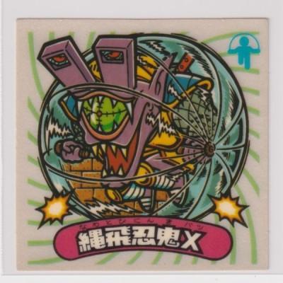 ビックリマン チョコ版 極美品  第22弾 悪魔 261 縄飛忍鬼× (告知あり)