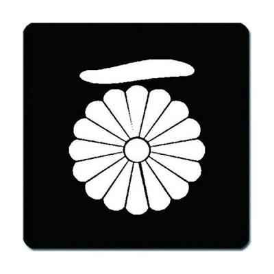 家紋 捺印マット 一文字に十六葉菊紋 11cm x 11cm KN11-0111W 白紋