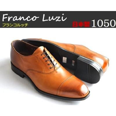 即日発送可 FRANCO LUZI 1050 フランコルッチ 日本製(ソールはイタリア製) 牛革 紐 ストレートチップ ビジネスシューズ 本革 革靴 紳士靴 靴 ライトブラウン