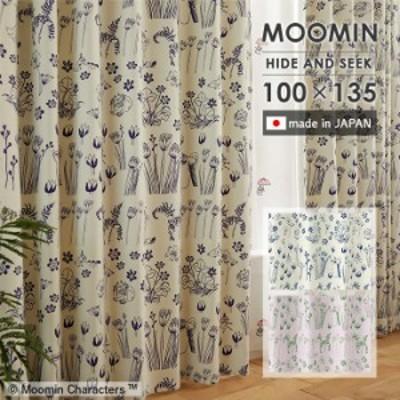 既製 カーテン ハイドアンドシーク 幅 100×丈 135 cm 1枚入 遮光 スミノエ製 MOOMIN 送料無料