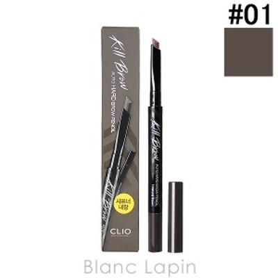 クリオ CLIO キルブロウオートハードブローペンシル #01 ナチュラルブラウン 0.31g [561533]