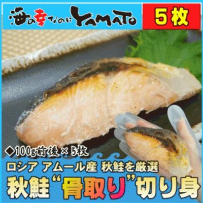 秋鮭骨取り切り身 100g前後×5枚 鮭 さけ 魚 骨とり 骨取り