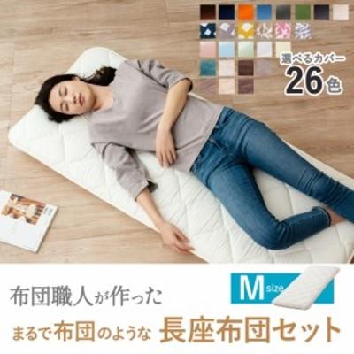 長座布団 カバー セット Mサイズ 日本製 ごろ寝 マット 吸湿 速乾 洗える 洗濯可 色 柄 選べる カラバリ お昼寝 敷 布団 ファスナー オー