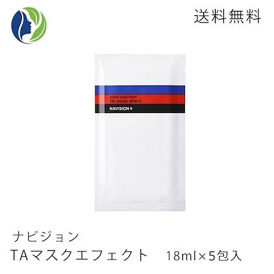 ポスト投函 TAマスクエフェクト18ml5包入 トラネキサム酸配合/美 白/しみ