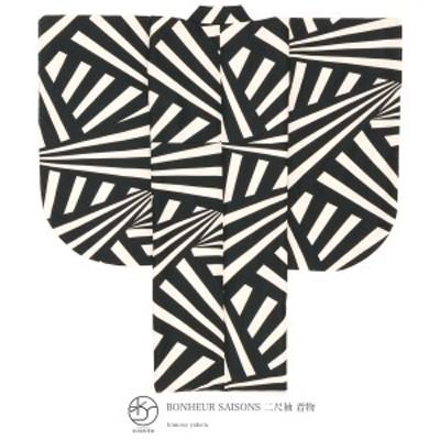二尺袖着物 単品 袴用 ブラック ホワイト 黒 白 幾何学模様 洗える 小振袖 卒業式 謝恩会 ボヌールセゾン 女性 レディース 仕立て上がり