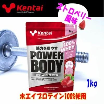 ケンタイ Kentai パワーボディ100%ホエイプロテイン ストロベリー風味 1kg K02467