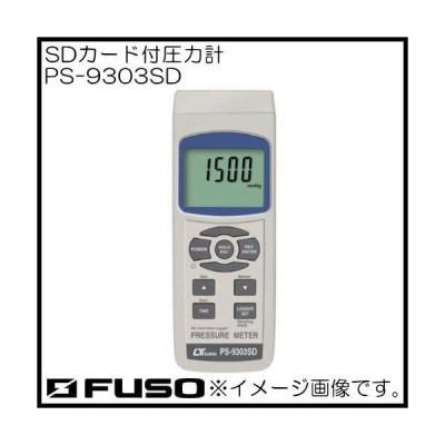 SDカード付圧力計 PS-9303SD FUSO PS9303SD