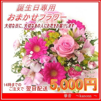 誕生日 フラワーギフト 花束 アレンジメント あすつく 送料無料 バースデー 贈り物  プレゼント